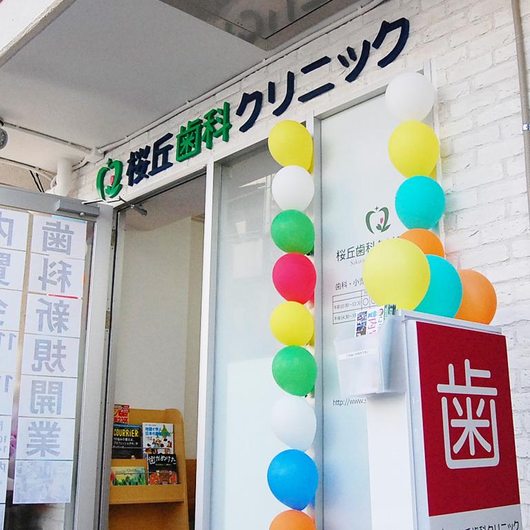 桜丘歯科クリニック 医院外観